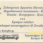 augoystos-valavanis-limenaria-thassos-1.jpg