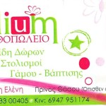 Lilium-πρινος-θασος.jpg