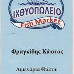 fragidis-Kostas-limenaria-thassos-2.jpg