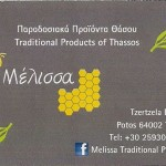 melissa-thassos-5.jpg