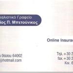 mathaios-mpetounikos-limenaria-thassos-1.jpg