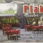 Εστιατόριο-Ταβέρνα Πλάκα-1.jpg