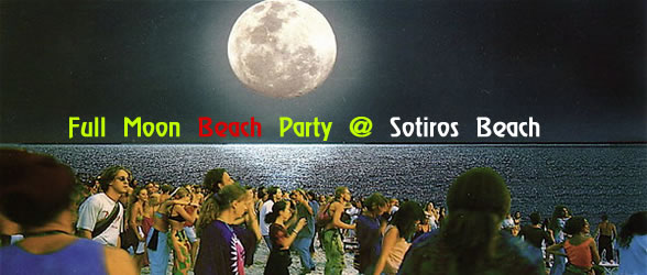 1o Full Moon Beach Party στην Σκάλα του Σωτήρος.