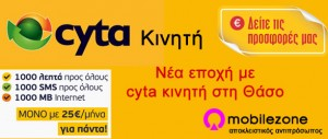 cyta-έναρξη