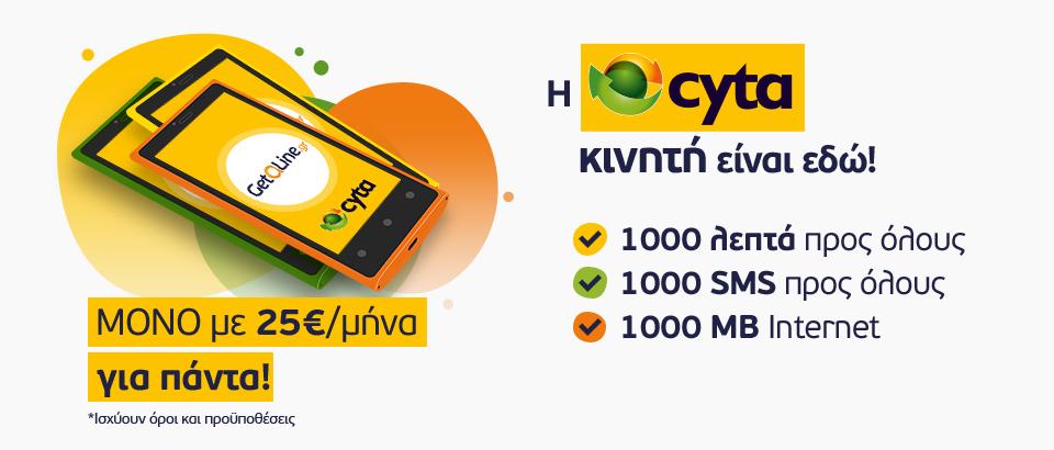 cyta-1000