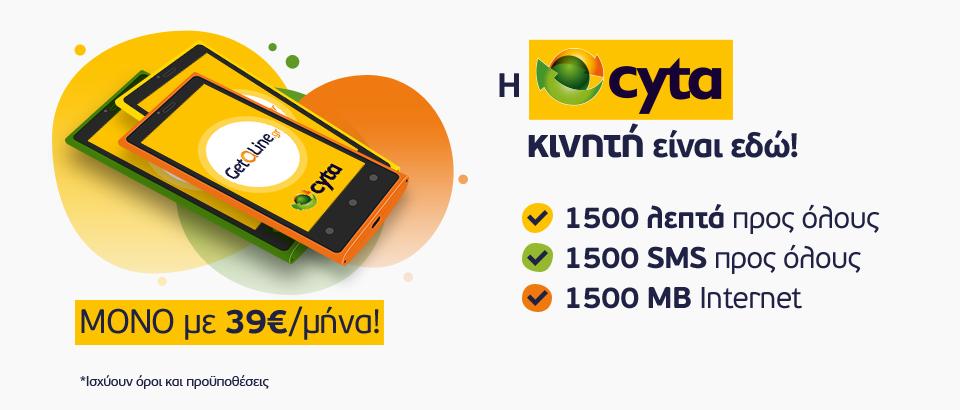 cyta-1500