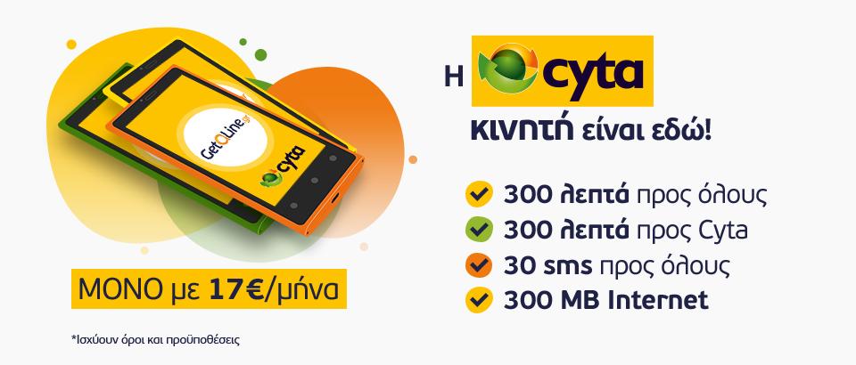 cyta-300