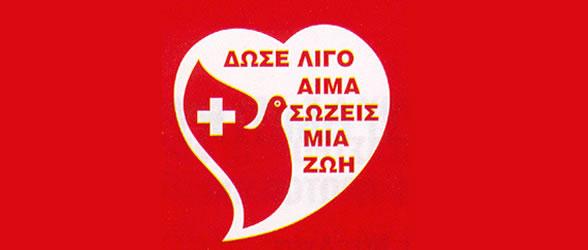 Αιμοδοσία στο Υγειονομικό Σταθμό Λιμένα Θάσου