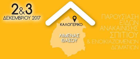 Έκθεση με θέμα «Είδη Ανακαίνισης Σπιτιού & Ενοικιαζομένων Δωματίων» 2-3/12/2017 στο Καλογερικό του Λιμένα