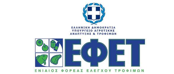 ΕΦΕΤ: Ανακαλεί πατατάκια που έχουν μέσα κομματάκια ξύλου