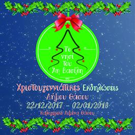 Χριστουγεννιάτικων Εκδηλώσεων της ΔΗΚΕΘ
